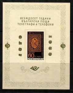 Bulgaria Scott 1046a Mint NH footnote S/S (Catalog Value $65.00)