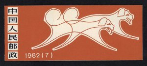 PR China SC# 1764a  1982 SB7 YEAR OF THE DOG BOOKLET MNH