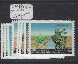 JORDAN  (PP1304B) MOSQUE   SG 975-982      MNH