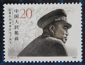 China, (2444-Т)