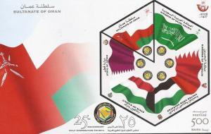 Oman - 2006 Gulf Cooperation Council - Stamp Souvenir Sheet - Scott #478