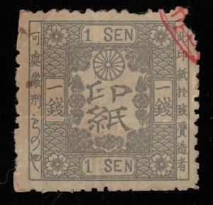 1873 Japan, Documentary Revenue, 1Sen (T-948)