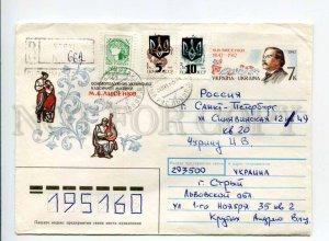 413468 UKRAINE 1993 Lysenko composer pianist Striy Provisional overprint