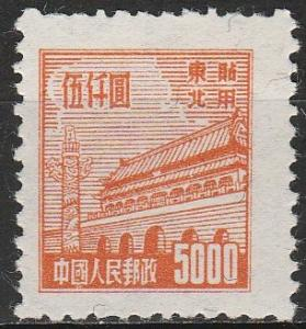 China  (PRC) #1L172 MNH CV $3.75