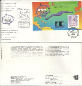 STAMP STATION PERTH Hong Kong #FDC  HK World Columbian Expo.1992 VFU
