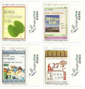 Hong Kong Volunteerism stamp set selvage Post Logo MNH 2011
