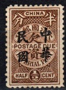 China  #J35 F-VF Unused CV $6.50 (X5595)