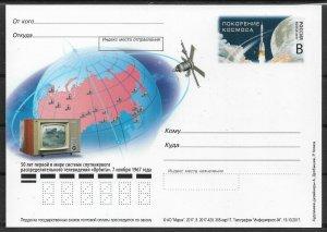 Russia 2017,World's First Satellite Distribution Television System Orbita PC