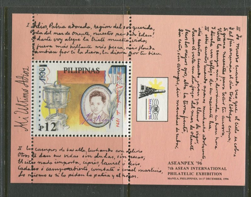 STAMP STATION PERTH Philippines #2452 Aseanpex '96 Souvenir Sheet MNH CV$10.00
