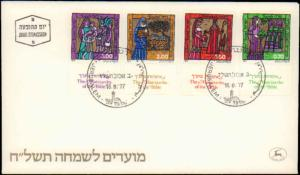 Israel, Worldwide First Day Cover