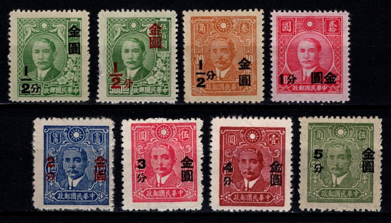 China 1948 Gold Yuan surcharges, Type I Surch, Set [Unused]