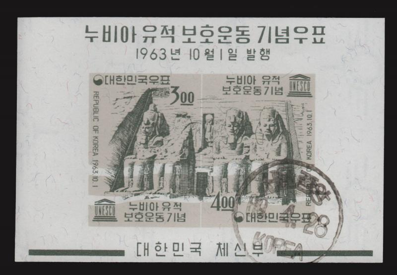 Korea 1963 Ramses Temple 3w-4w CTO Imperf Souvenir Sheet of 2 Stamps MNH