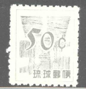 RYUKYU (Okinawa) Scott 52a MH* from  Yen $ stamp set 1961 CV $15