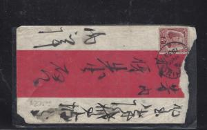 SARAWAK POSTAL HISTORY  (P1509B) COVER  1933 5C ON RED BAND COVER TO SIBU