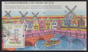 Hong Kong 2002 Netherlands Stamp Exhibition Souvenir Sheet Fine Used