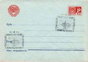 Russia, Postal Stationery, Event