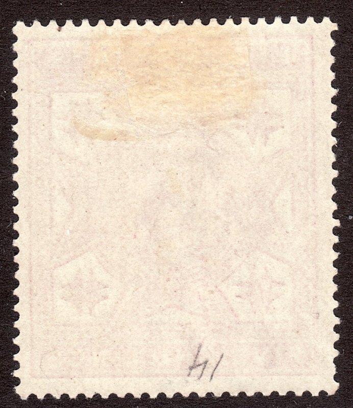 1886 Malta QV Queen Victoria 5/ issue Wmk 1 MLMH Sc# 14 $125.00