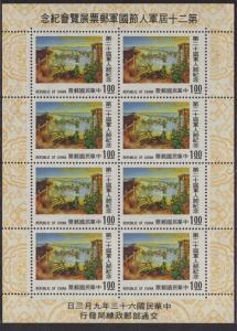 Taiwan Stamp Sc 1900 MNH
