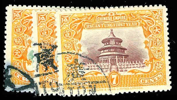 CHINA 131-33  Used (ID # 74080)