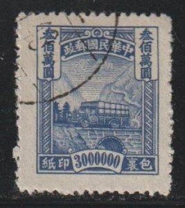 China SC  Q23  Used