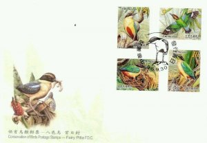 Taiwan Conservation Of Birds Fairy Pitta 2006 Fauna Animals (stamp FDC)