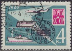 Russia 1962 Sc 2641 Jet Ship Tram Transportation Stamp CTO