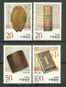 1996 China 2717-20  Archives MNH C/S of 4