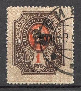 1919 Armenia Civil War 1 Rub,Type 2, Black Overprint Cancelled !! (LTSK)