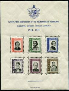 YUGOSLAVIA 1943 1K11 SOUVENIER SHEET ISSUED BY EXILE GOVERNMENT PERFECT MNH