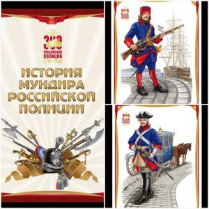 Russia 2018 Souvenir Set Uniforms of Police Complete Series 14 Post Cards,UNUSED