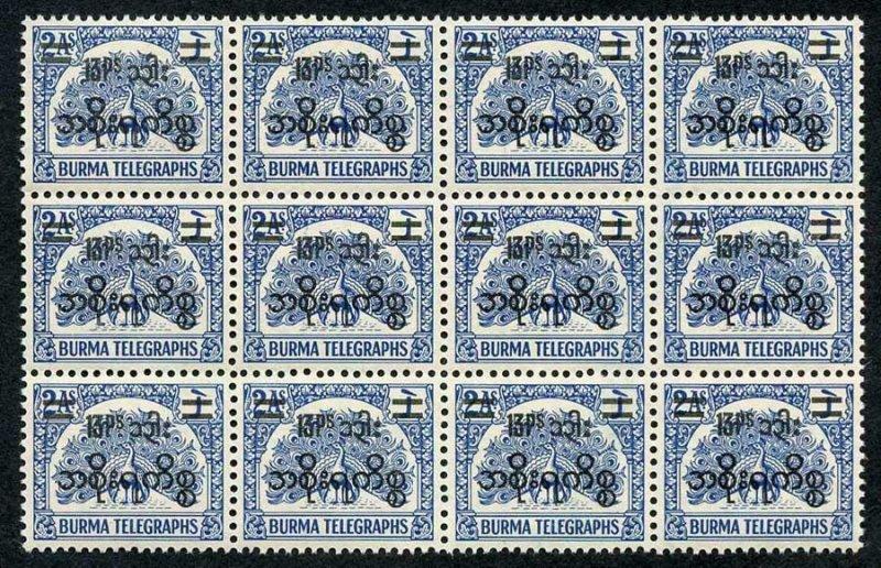 Burma Telegraph Official 1954 Barefoot 9 2a Blue  BLOCK of 12 U/M