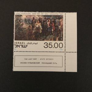 Israel 1983 #843 Tab, MNH