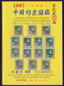 Chinese Postage Stamps Catalogue Taiwan Issues (1945-1996)