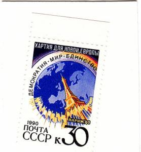 1990 Russia Charter New Europe (Scott 5953A) MNH