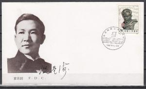 China, Rep. Scott cat. 1988. Chinese Composer issue on a First day cover