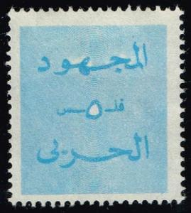 Bahrain #RA1 Postal Tax; Used (125.00)