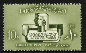 Egypt 1959 Scott# 461 MNH