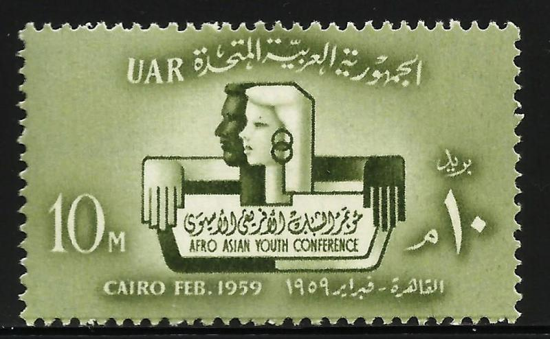 Egypt 1959 Scott# 461 MNH