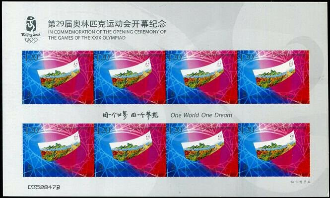 HERRICKSTAMP CHINA PEOPLE'S REP Sc.# 3692A Beijing 2008 Olympics M/S