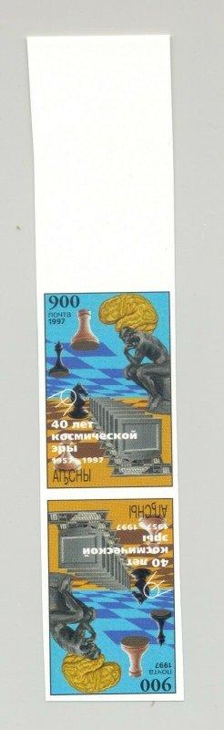 Abkhazia (Georgia) 1997 Chess, Rodan, Art, Computers 1v Imperf Tete-Beche Proof