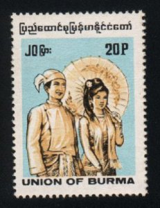 BURMA STAMP 1995 ISSUED CV $125 20P DEFINITIVE BURMA INSCRIBED SINGLE,MNH