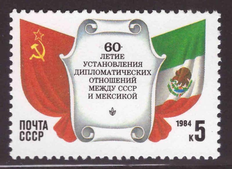 Russia Scott 5278 MNH** Russian and Mexican flag stamp