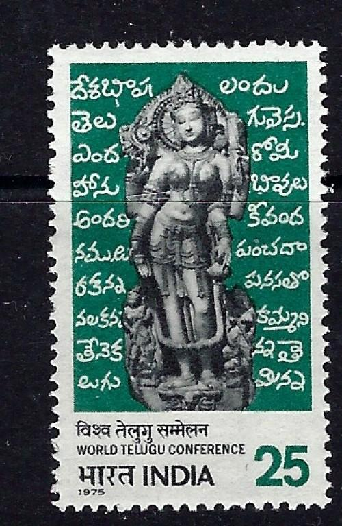 India 654 Hinged 1975 issue