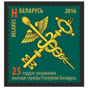 Belarus 2016 25th anniversary of the formation of the customs service of the Rep