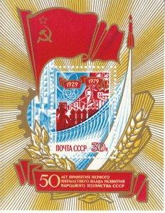 Stamp Russia USSR SC 4762 Sheet 1979 Soviet Atom Symbol Factories Dam MNH