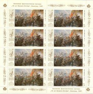 Soviet Union. 1987. KLB 5803. Painting. MNH.