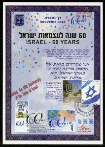ISRAEL SOUVENIR LEAF ERROR CARMEL#551  OVPT'D 65th ANN OF STATE OF ISRAEL ENGLIS