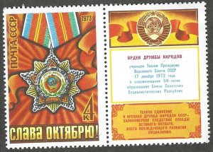 Russia 4129  MNH