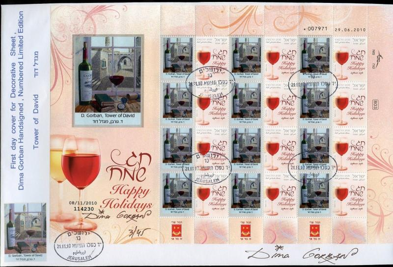 ISRAEL 2010 DINA GORBAN 'TOWER OF DAVID' PAINTING  PERSONALIZED  SHEET FDC