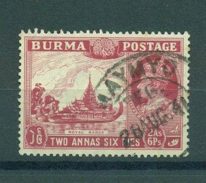 Burma sc# 25 (2) used cat value $3.75